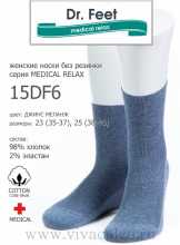 Медицинские женские носки 15DF7